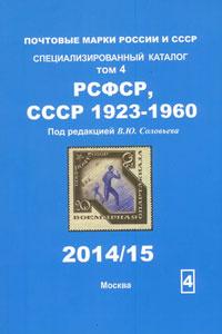 Каталог марок россии по годам ссср юбилейные в альбоме