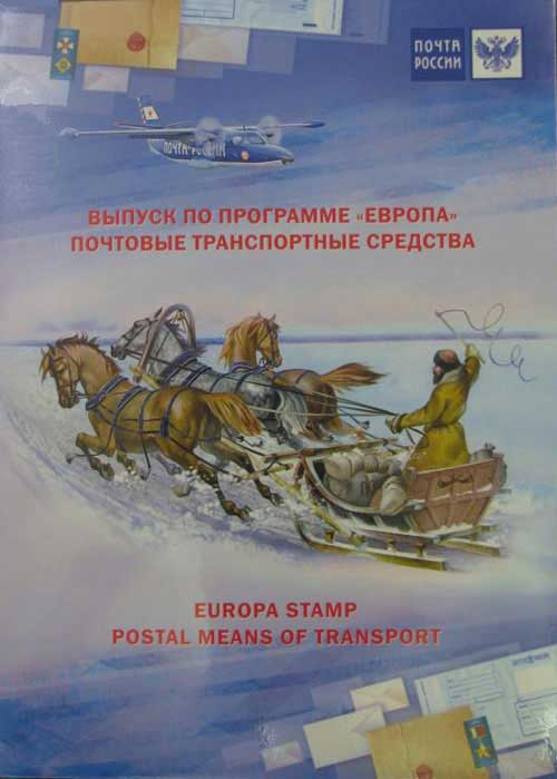буклет POSTAL MEANS OF TRANSPORT