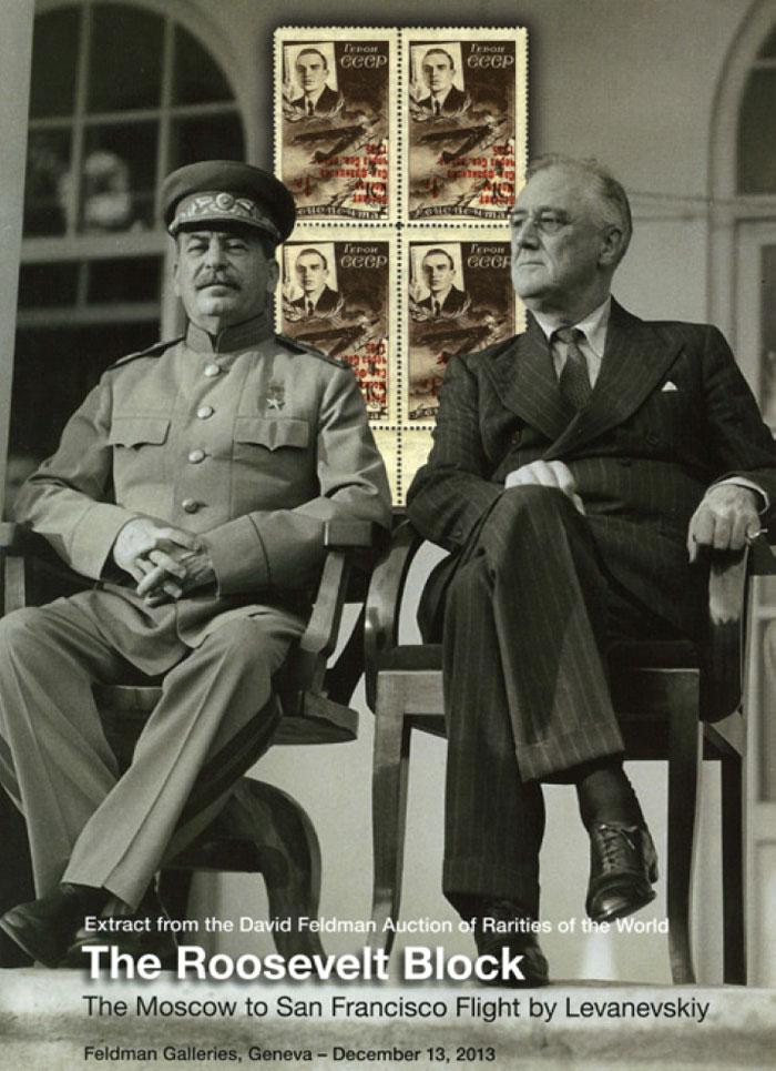 квартблок Леваневского из коллекции Рузвельта
