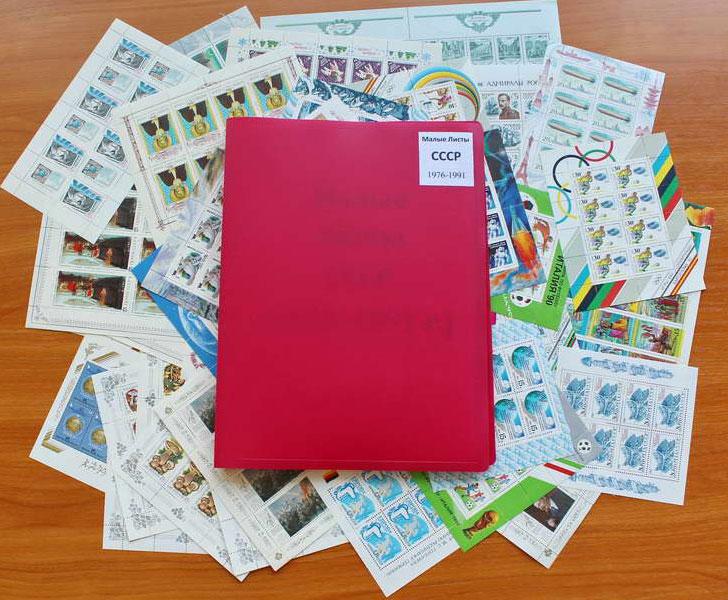 Малые листы марок СССР 1976-1991 - цена по акции!