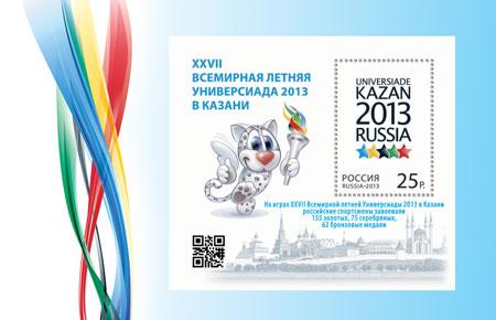 почтовый буклет Универсиады в Казани
