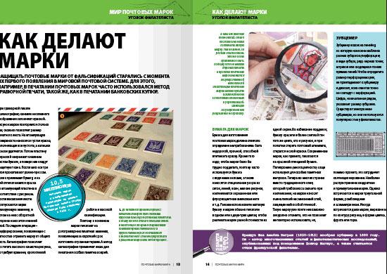 журнал Почтовые марки мира